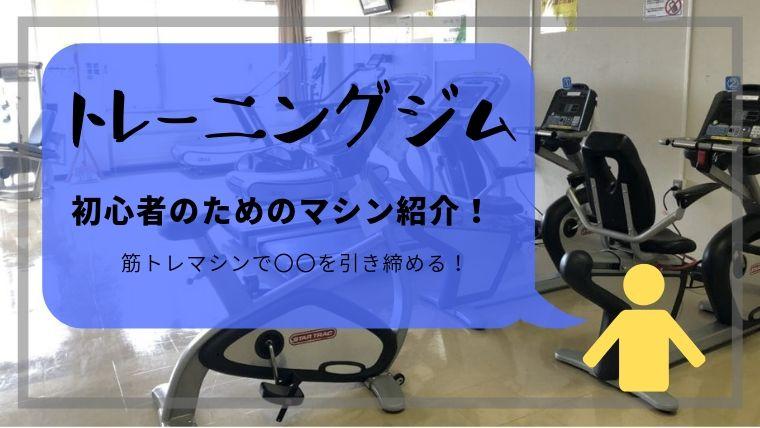 トレーニングジム初心者のためのマシン紹介!筋トレマシンで○○を引き締める!