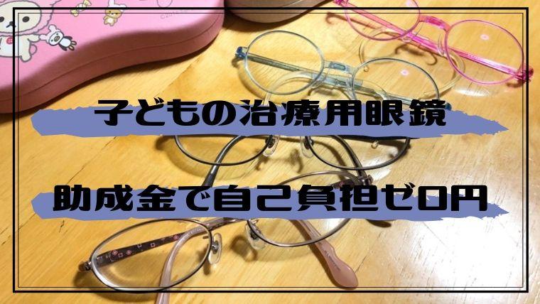 子どの治療用眼鏡助成金で自己負担ゼロ円