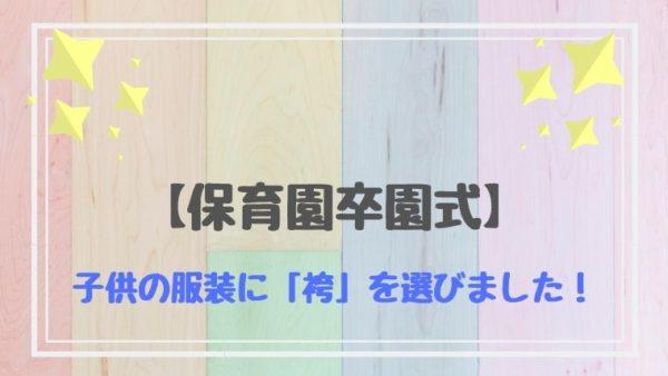 【保育園卒園式】子供の服装に「袴」を選びました!