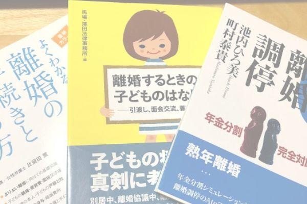 離婚の書籍