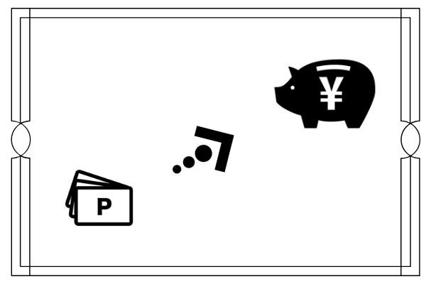 ECナビのモニターで貯めたポイントを換金