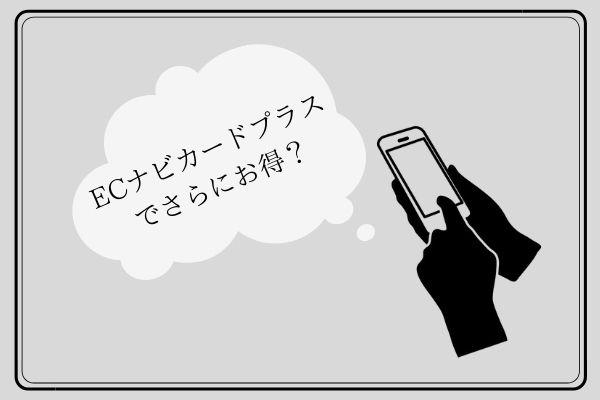 ECナビのモニターやるならECナビカードプラスがお得?!