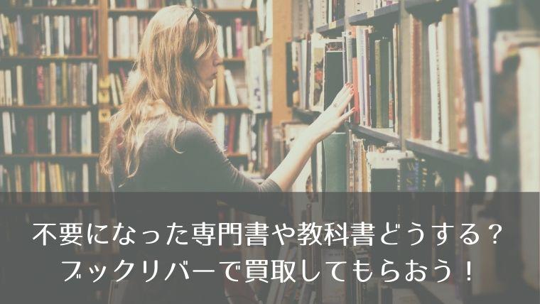 不要になった専門書や教科書どうする?ブックリバーで買取してもらおう!