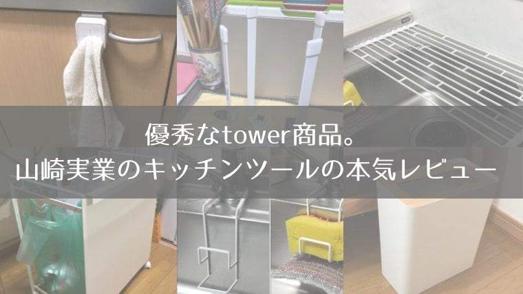 優秀なtower商品。山﨑実業のキッチンツールの本気レビュー